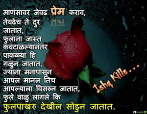 Search Results for: Love Kills Quote Image Marathi