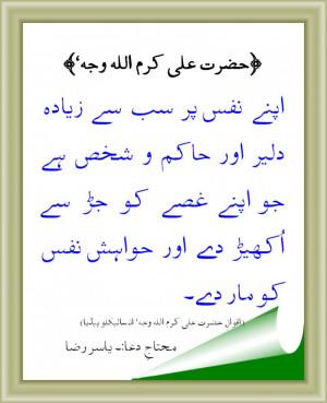thread hazrat ali quotes in urdu 6 urdu hazrat ali