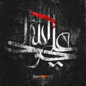 Hazrat Ali a.s Sayings and Quotes at Ahlaybait a.s Book