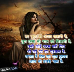 Hindi+Love+Quotes+2+-+QuotesAdda.com.jpg