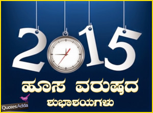 2015 Kannada Happy New Year Images and Quotations