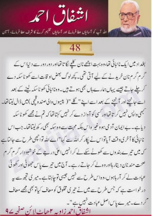 Famous Sayings and quotes of Ashfaq Ahmed - Best Quotes of Ashfaq ...