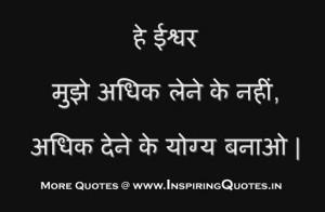 Good Morning Prayer Quotes Hindi Hindu-devotional-prayers-