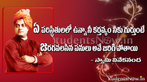 Swami Vivekananda Quotes in Telugu, Swami Vivekananda Thoughts ...
