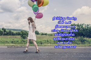 Sad Missing Friendship Quotes In Tamil With Images   Tamil Kavithai