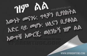 AMHARIC INSPIRATIONAL QUOTE Zim Lil jpg