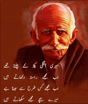 Quotes about Father (in Urdu)