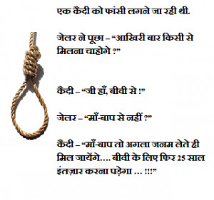 Funny answer by a prisoner to be hanged