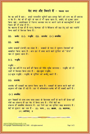Gif Hindu Revolution Vedas...