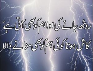 ... /DNGtYF1g_Co/s1600/Sad+Urdu+sad+poetry+wallpapers+%2816%29.jpg