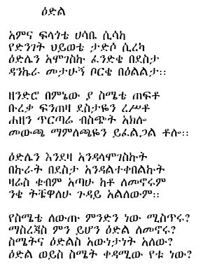 Useful phrases in Amharic