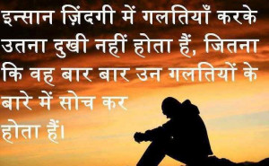 Best Hindi Quotes and Sayings