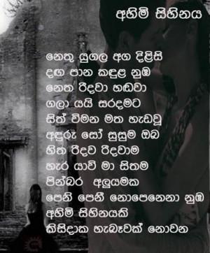 Sinhala Quotes And Nisadas