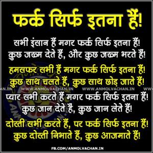... Bas Itna Hai Farq Sirf Itna Hai Difference Hindi Quotes and Sayings