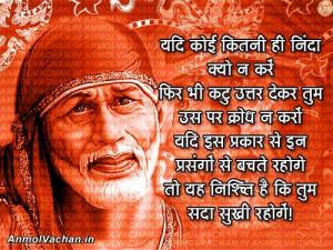 Sai Baba Quotes in Hindi Anmol VachanBaba Quotes, Quotes Image