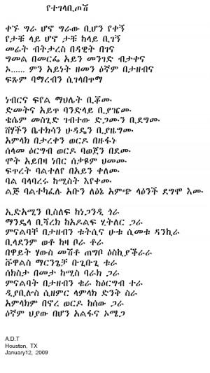 Ethiopian Amharic Poems