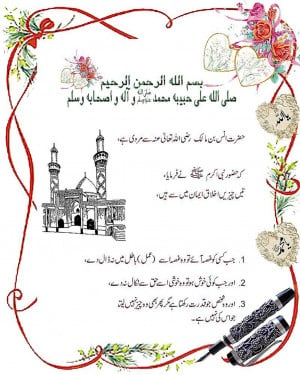 Islamic Hadith Urdu Quote wallpaper
