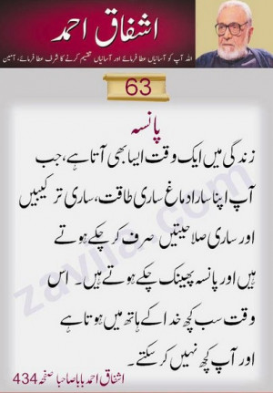 Great Urdu Quotes. QuotesGram