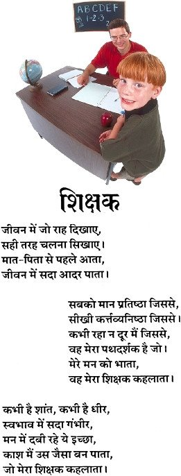 Teachers Day Wishes With Hindi Poem, Teachers Day Wishes With Hindi ...