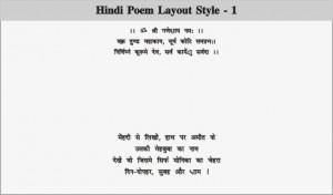 Hindi Poem Layout - 1