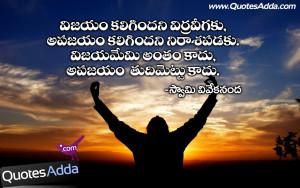 Quotes, Swami Vivekananda Latest Quotes in Telugu, Swami Vivekananda ...