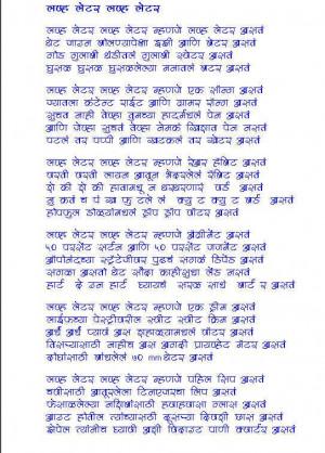 love+letter+-+marathi+poem.bmp]