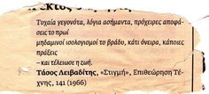 greek #quotes More