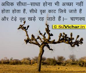 Chanakya quotes on tree