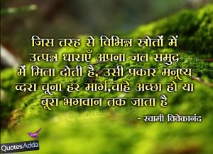Swami Vivekananda Hindi Quotes, Swami Vivekananda Hindi Wallpapers ...