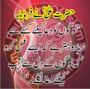 Famous Islamic Quotes Islamic Quotes In Urdu About Love In English ...