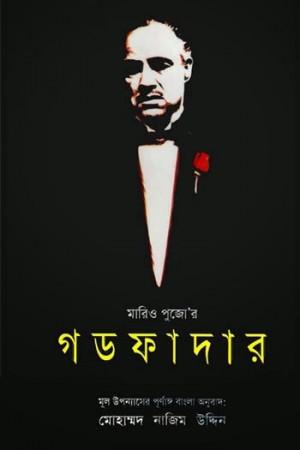 Bangla Patrika Buzz Master