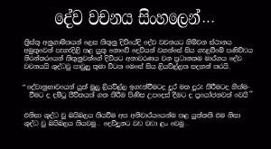 Sinhala Old Testament - Sinhala Bible