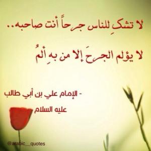 Imam Ali Quotes In Arabic Via arabic letters