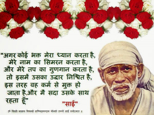 ... COLLECTION OF LORD SRI SHIRDHI SAI BABA - SAI BABA QUOTES IN HINDI
