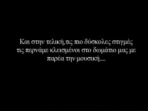 greek, greek quotes, music, my life