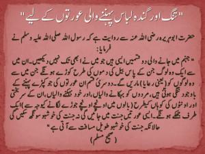 Hadith about Women Wearing (Read in Urdu)