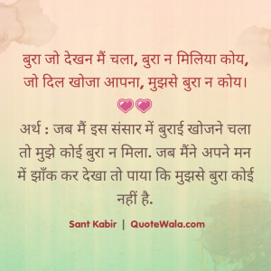 hindi quote pics Kabir Ke Dohe Kabir quotes meaning Sant Kabir pics ...