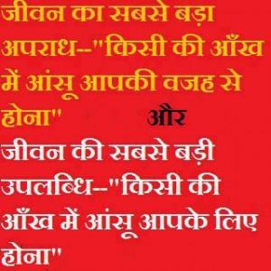 Hindi Motivational Quotes...
