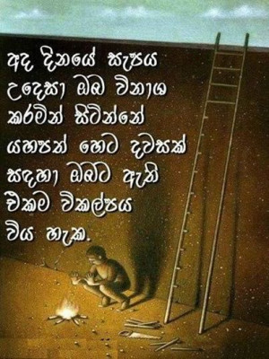 Sinhala Quotes - Nisadas (161)