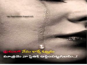 sad love poetry in telugu with images || Hd wallpapers || Telugu Wap