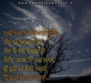 Sad love quotes for facebook status in punjabi