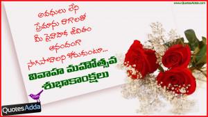 ... Quotes in Telugu, Telugu Marriage day Greetings, Best Telugu Marriage