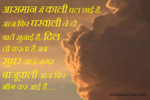 funny shayari on rain with wallpaper for facebook