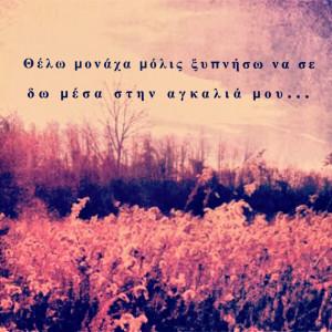 Greek Love Quote