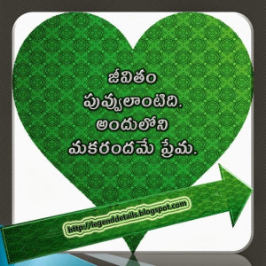 Telugu Love Quotations || Telugu Love Quotations with Images || Best ...