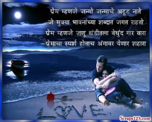 Marathi-Love-Scraps Image - 1