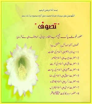 sheikh saadi quotes -