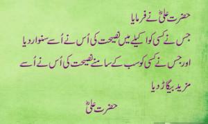 beautiful-hazrat-ali-quotes-in-urdu-hazrat-ali-quotes-in-urdu.jpg