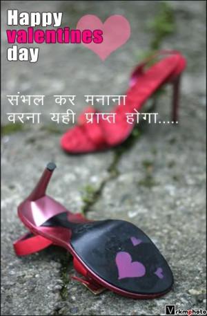 shoe Funny valentines day orkut scraps