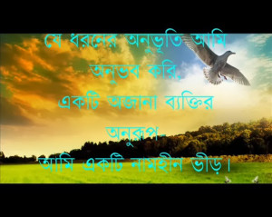 Bengali Love Romantic Poem - Best Of The 2013